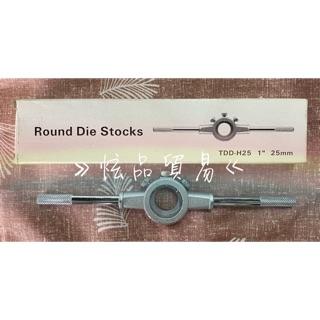 》炫品貿易《。丸駒扳手/ 徑25mm(1