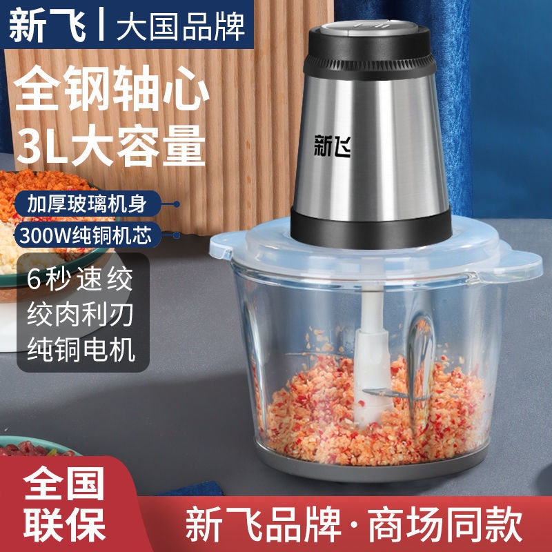 🔺台灣出貨新飛絞肉機家用不銹鋼電動多功能料理機攪肉絞菜打碎菜蒜蓉粉碎機