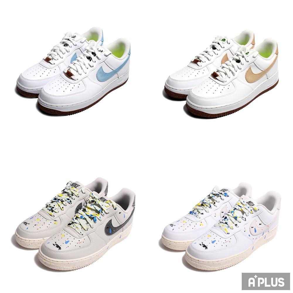 NIKE 男 休閒鞋 復古 潑墨 AIR FORCE 1 07 LV8 - CZ0338100/101/9001/100