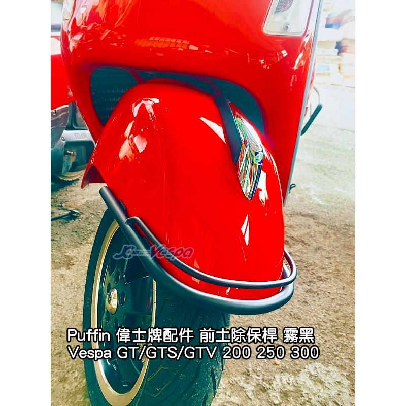 【嘉晟偉士】Puffin Vespa GT/GTS/GTV 200 250 300 偉士牌 前土除保桿/前保桿 黑/電鍍