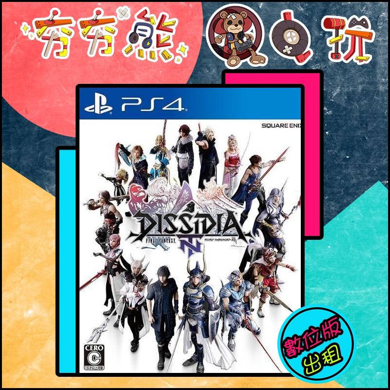 【夯夯熊電玩】 PS5&PS4 ⚡ Dissidia Final Fantasy NT 🀄 出租 (數位版)
