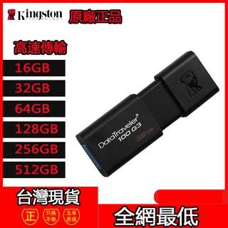 台灣發貨 金士頓 隨身碟 16G/ 32G/ 64G/ 128G/ 256G/ 512G 高速隨身碟 USB3.0 保固5年 桃園市