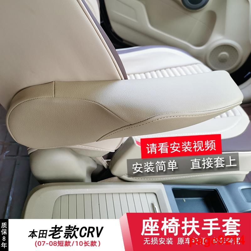 ♤☃۞免拆直套 本田老CRV扶手套座椅中央手扶改裝皮套汽車內飾包皮翻新