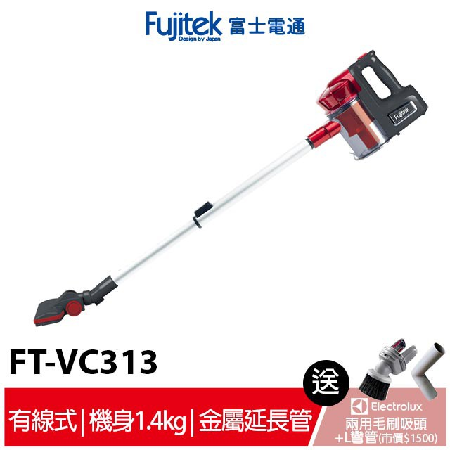 日本Fujitek富士電通 手持超強旋風吸塵器 FT-VC313 紅色 搭伊萊克斯兩用毛刷吸頭+L彎管