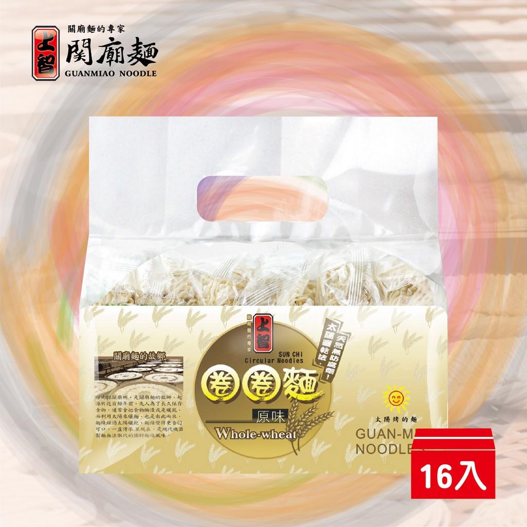 【上智關廟麵】【箱購優惠】上智原味圈圈麵400g(16袋/箱)