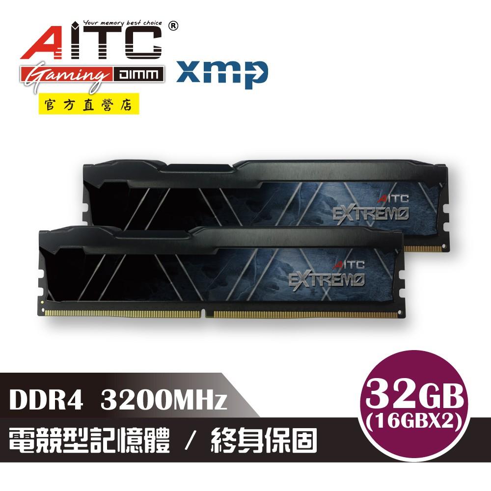 AITC 艾格 EXTREMO DDR4 32GB(16GBx2雙通道) 3200MHz 桌上型記憶體 散熱片