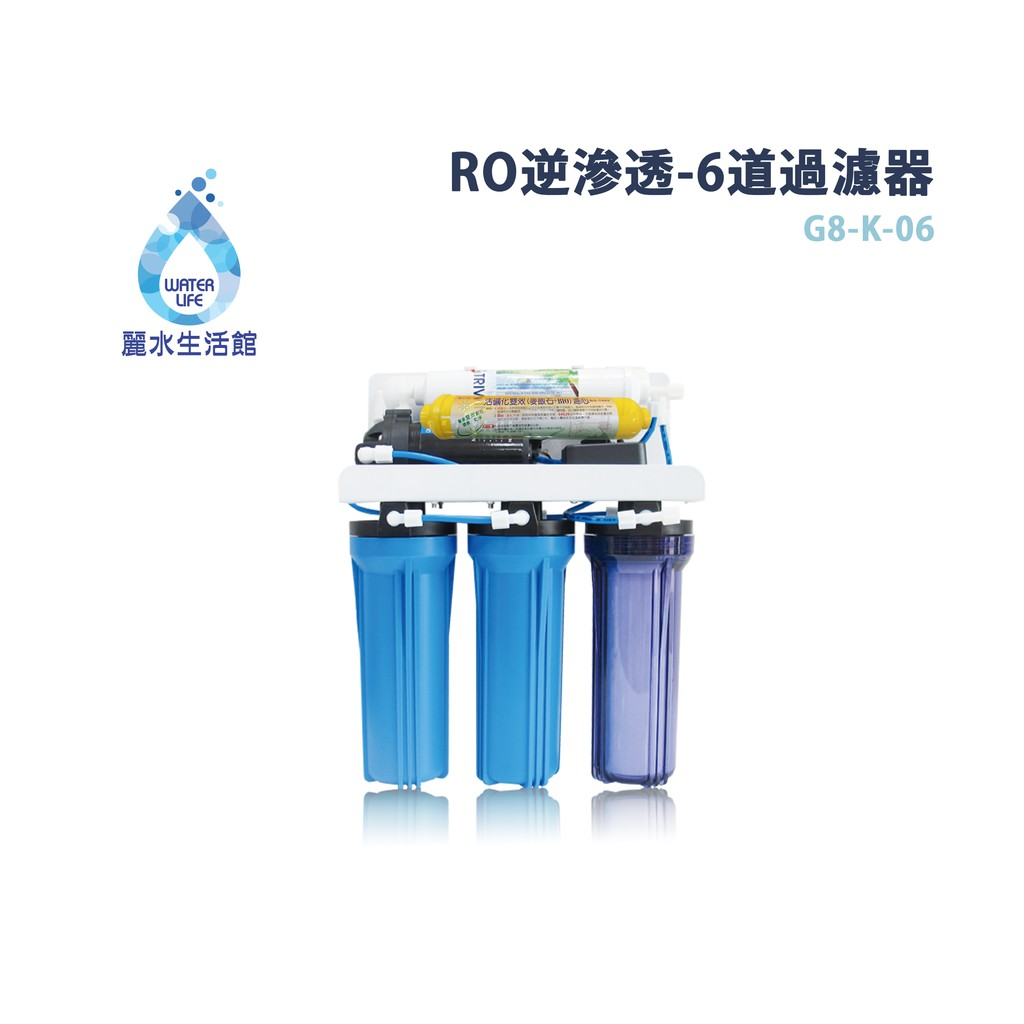 G8 傳統式RO 6道(K-06) 逆滲透 過濾器 淨水器 傳統式RO 6道過濾器 RO 6淨水器 【麗水生活館】