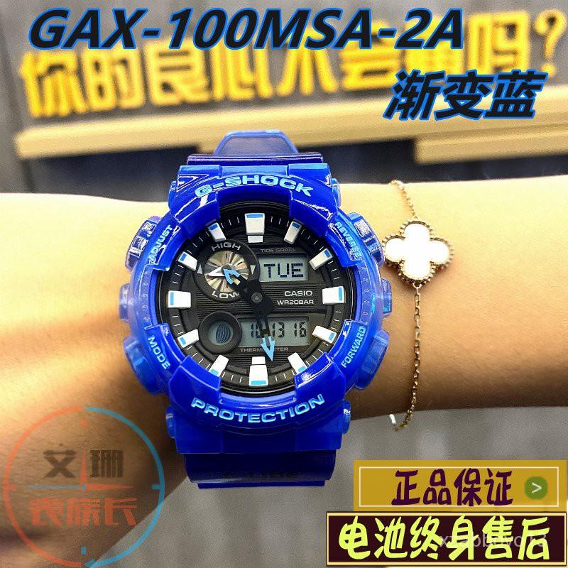 卡西歐G-SHOCK漸變藍潮汐溫度運動手錶GAX-100MSA-2A 100B-7A/1A ghrC