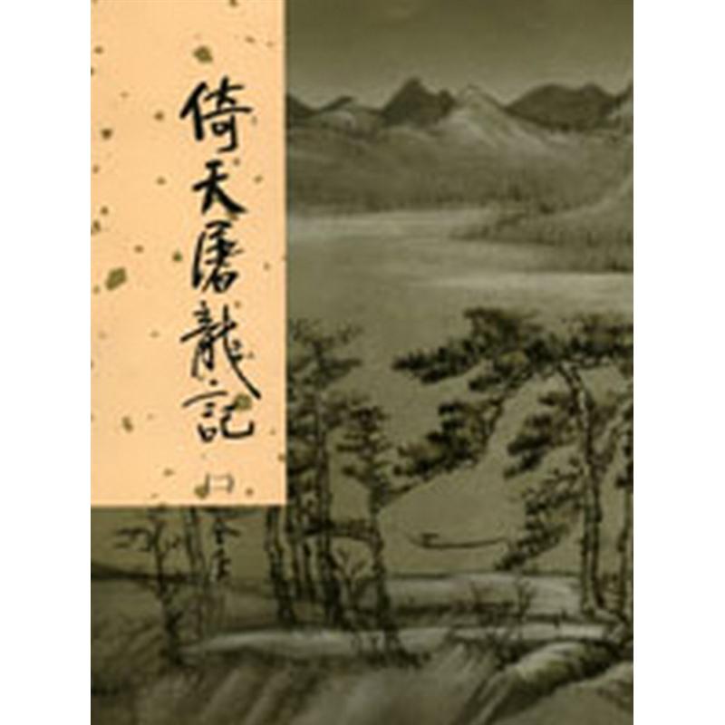 倚天屠龍記(2)新修版[9折]11100002562