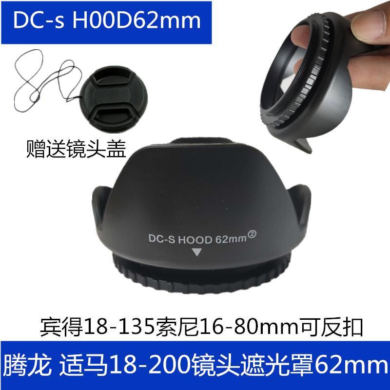 62mm蓮花遮光罩適用騰龍18-270適馬18-200賓得18-135索尼16-80mm