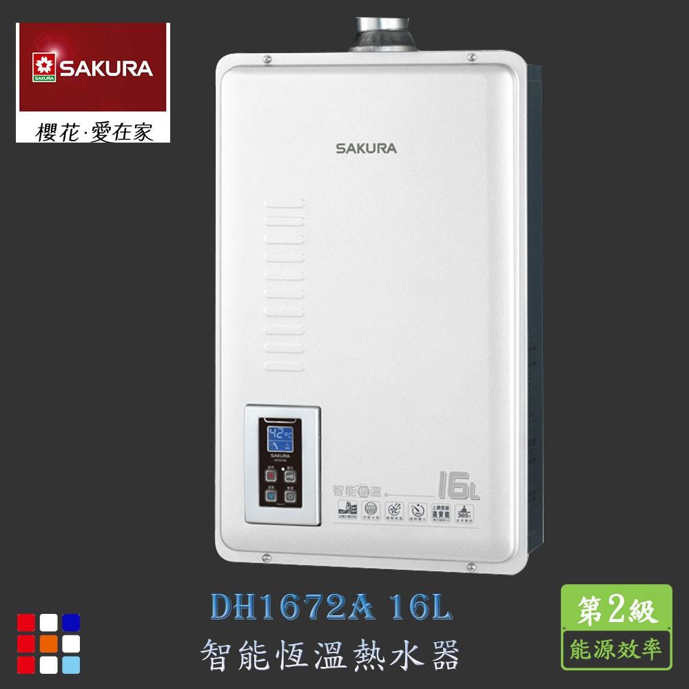 櫻花牌 DH1672A 16L SPA智慧水量控制 數位恆溫 強制排氣 熱水器