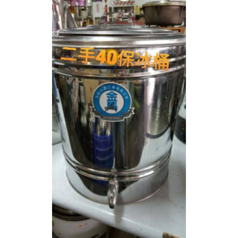 二手40公升保冰桶/好用