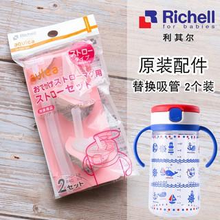 Richell利其爾透透杯吸管杯配件企鵝杯PPSU替換吸管保溫杯配件