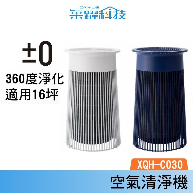 ±0 XQH-C030 C030 空氣清淨機 正負零 空氣清淨機 空淨機 清淨機 原廠公司貨