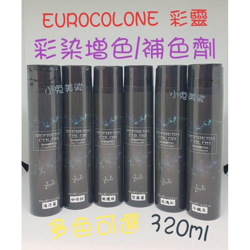 EUROCOLONE 彩靈 彩染增色/補色劑 320ml (多色可選) 增色洗髮精 補色洗髮精 矯色洗髮精