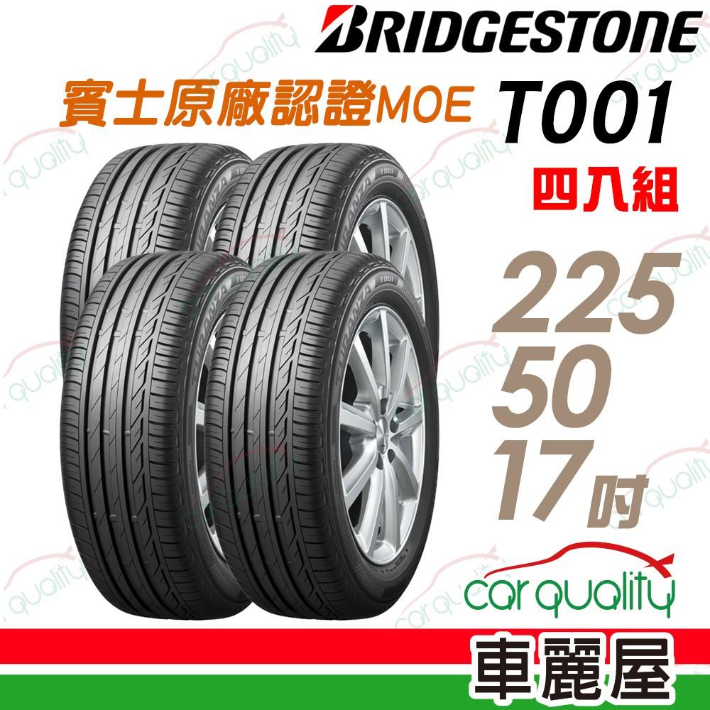 【普利司通】TURANZA T001 舒適寧靜輪胎 賓士原廠認證MOE_四入組_225/50/17