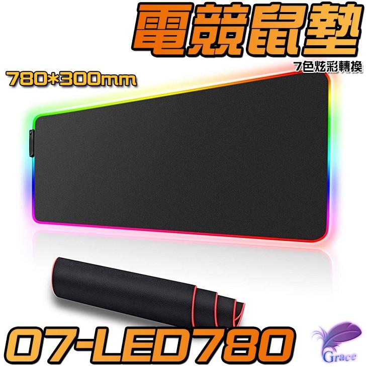 LED 長型鼠墊 07-LED780 7種光效切換 USB介面 滑鼠墊 電競鼠墊 780x300mm