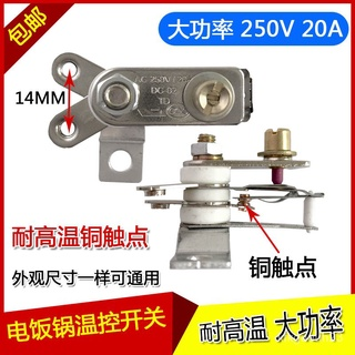 pDm5 20A大功率電飯鍋配件電熱鍋溫控器開關通用電鍋溫控10A銅觸點溫控