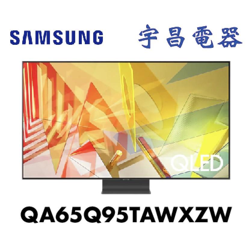 【宇昌電器】SAMSUNG 三星 65吋 4K QLED 智慧連網電視 QA65Q95TAWXZW / 65Q95T