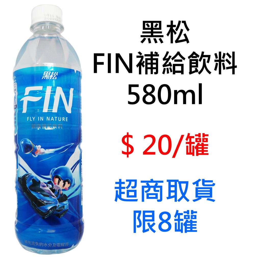 黑松 FIN補給飲料 580ml 超商取貨限8罐,可混搭同賣場商品出貨 飲料 瓶裝飲料 寶特瓶 運動飲料