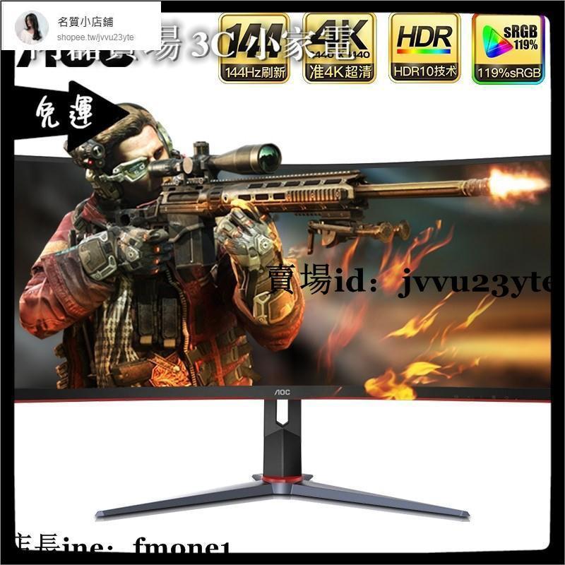 現貨  AOC CU34G2X 34英寸帶魚屏4K144HZ 顯示器曲面屏219屏幕HDR炒股1ms電腦2K電競3