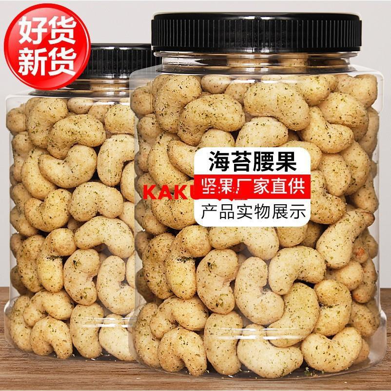 海苔腰果500g越南炭燒腰果仁鹽焗大顆粒堅果炒貨零食幹果散裝稱斤-KAKU可拉