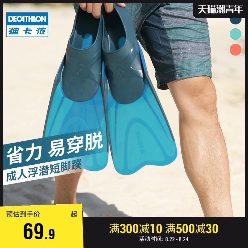 迪卡儂潛水裝備成人自由潛短腳蹼浮潛三寶游泳訓練蛙鞋SUBEA