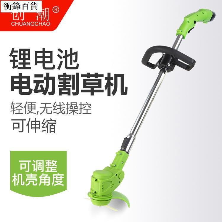 【促銷】家庭新品耐用 電動割草機 充電打草機除草機 小型家用草坪機便攜式除草神器#衝鋒車品百貨