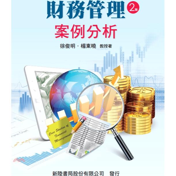 《新陸書局》財務管理案例分析[98折]