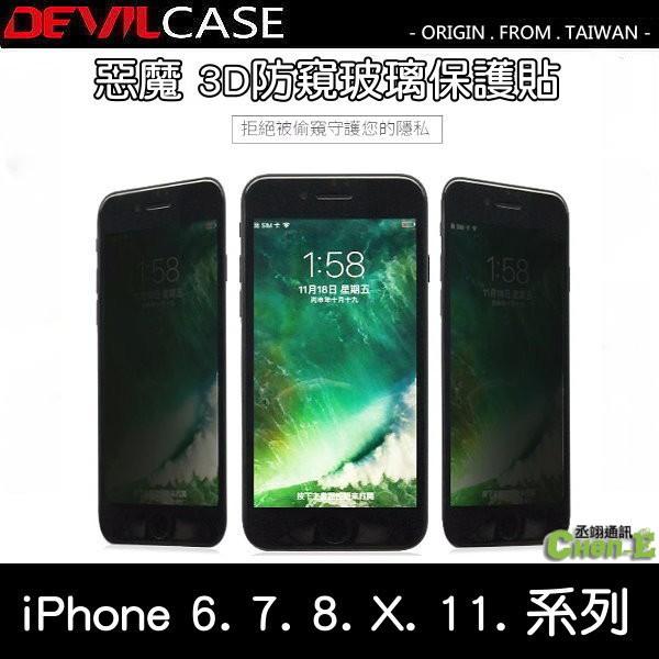 惡魔 3D曲面 防窺玻璃保護貼 iPhone X XS 11 Pro MAX XR 8/8+ 7/7+ 6/6+ SE2