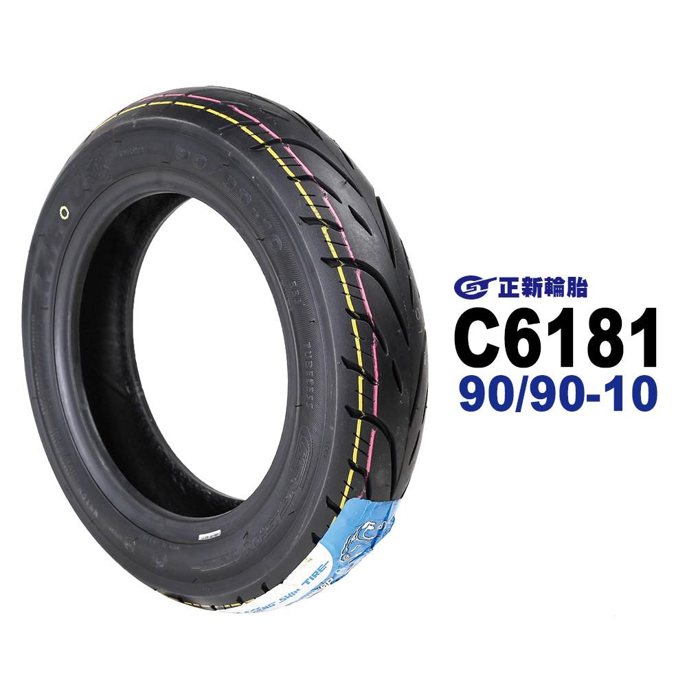 正新輪胎 REABO 銳豹 C6181 90/90-10