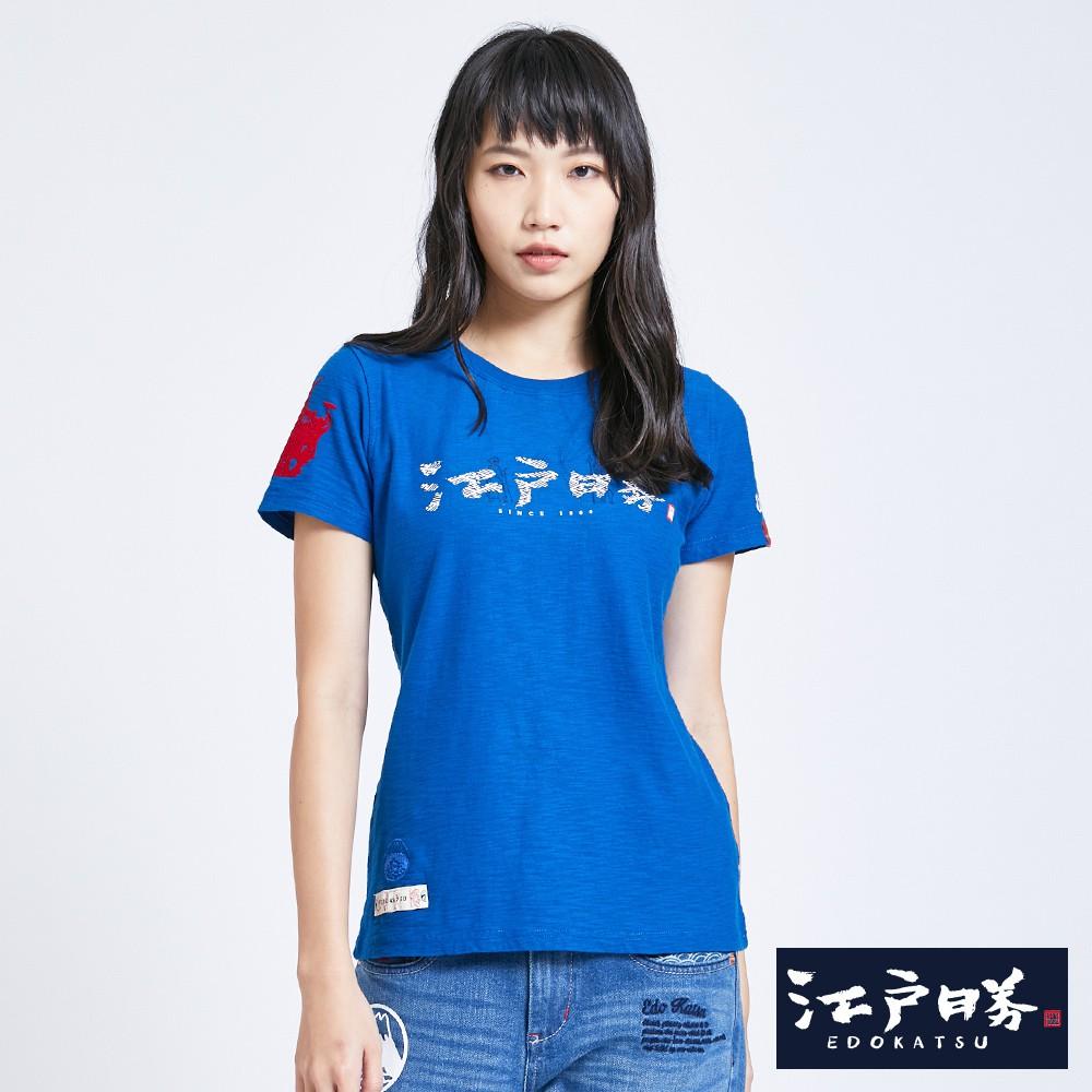 江戶勝 古紋江戶勝LOGO短袖T恤(藍色)-女款