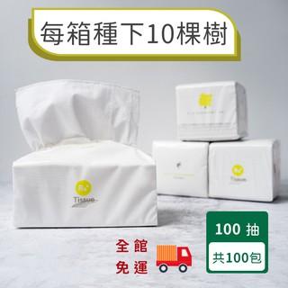 全台唯一不砍樹只種樹🌳 ─ ReTissue 植樹環保衛生紙 (箱) (100抽/ 100包;250抽/ 72包)