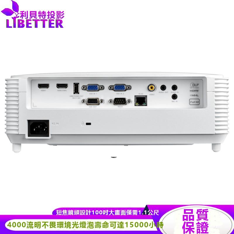 OPTOMA RW340ST 4000流明 WXGA短焦商務投影機
