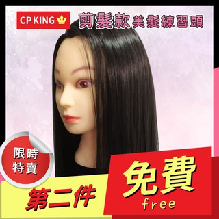 美髮頭 假人頭 練習頭 冠軍頭 剪髮 編髮 18吋 特價 出清價 臺中市