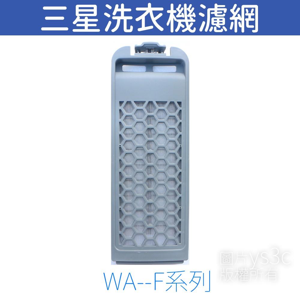 三星洗衣機棉絮過濾網 WA16J系列 SAMSUNG 三星洗衣機濾網 WA12J WA14J WA15J