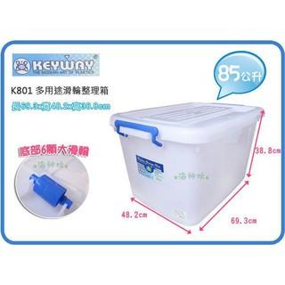 =海神坊=台灣製 KEYWAY K801 多用途整理箱 掀蓋式收納箱 滑輪置物箱 收納櫃 附蓋85L 5入1150元免運 臺南市