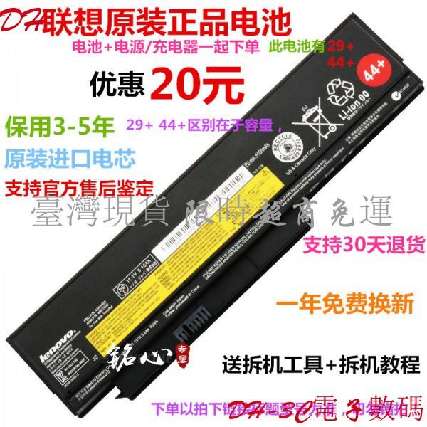 【現貨 免運】原裝聯想ThinkPad X220 X230 X220i X220s X230i 29+ 44+電腦電0