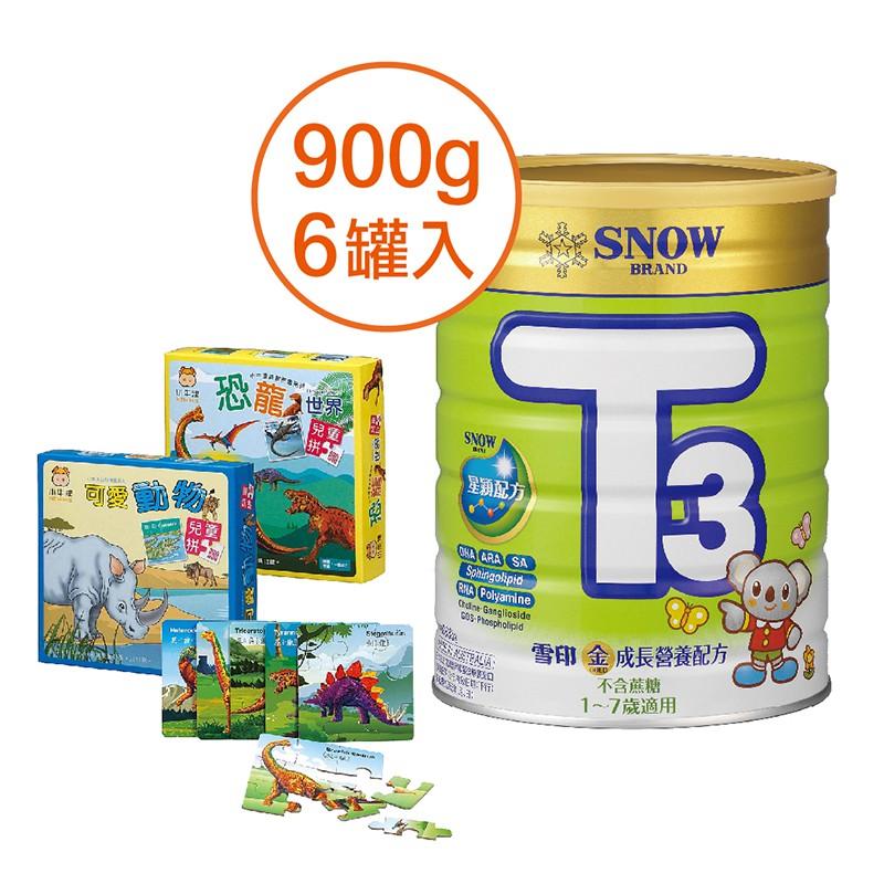 雪印 金T3成長奶粉900gX6罐入 送小牛津益智雙面拼圖