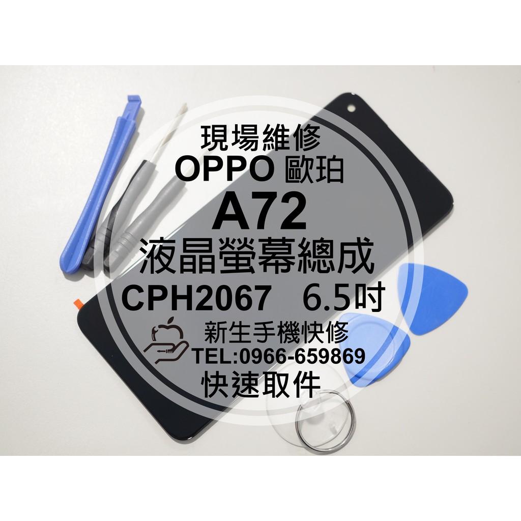 【新生手機快修】OPPO A72 CPH2067 液晶螢幕總成 玻璃破裂 觸控面板 黑屏不顯示 摔壞線條 現場維修更換