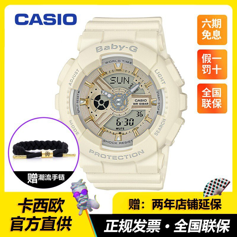 CASIO卡西歐手錶女BABY-G限量獨角獸學生運動防水電子錶BA-110GA zjh0