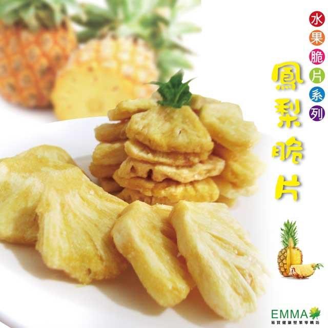 鳳梨脆片 130g 每日五蔬果健康新選擇 蔬果脆片