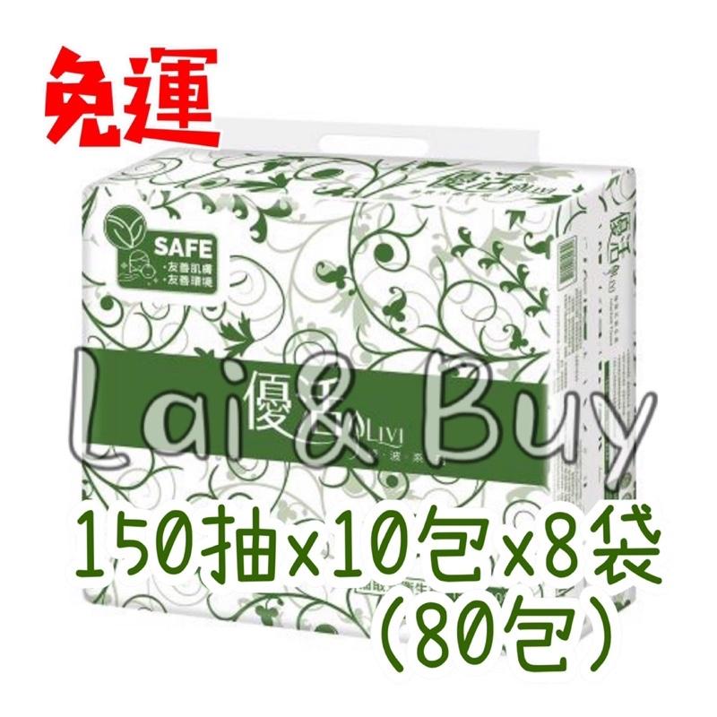 🔥辣妹嚴選🔥免運‼️ Livi 優活 抽取式衛生紙150抽x10包x8袋(80包)