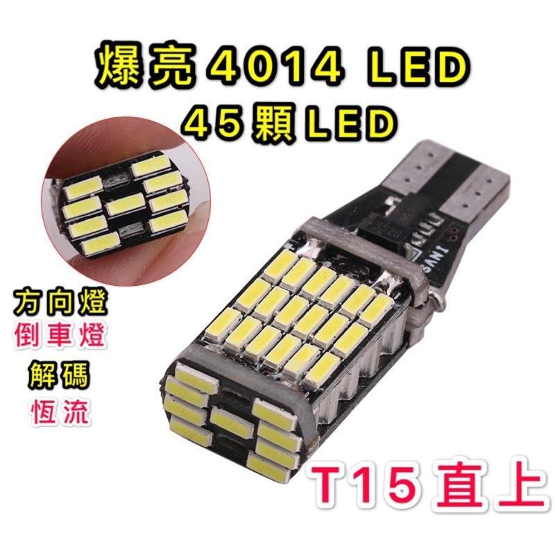 「台灣現貨 附發票」T15 LED 爆亮 倒車燈 高亮 方向燈 解碼 恆流 流氓到車燈,T15 45燈