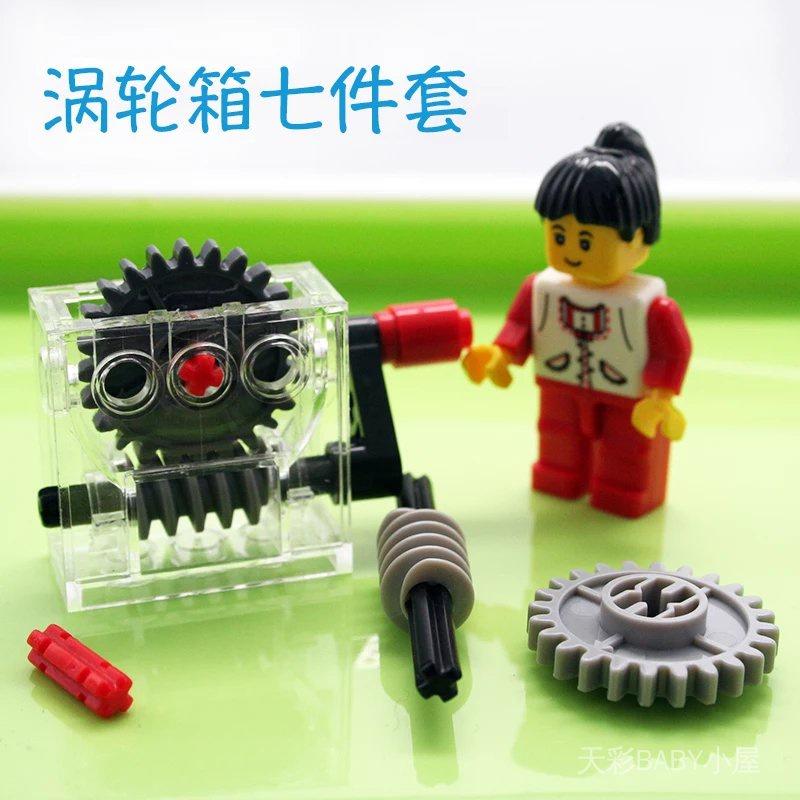 🔥99-9🔥關注禮🔥積木散件兼容樂高6588減速齒輪箱國產渦輪箱 4716蝸桿32239螺旋齒科技積木