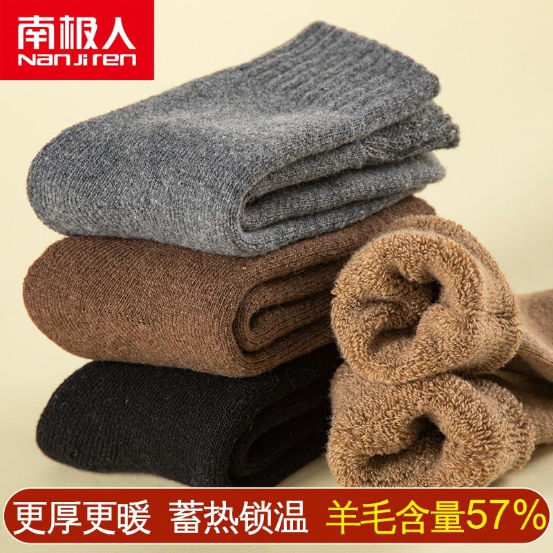 秋冬季必備南極人羊毛襪 男冬季毛巾襪加厚羊毛毛圈 襪子男女 厚襪子 三雙裝