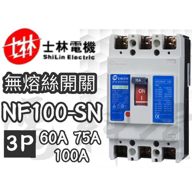 【附發票 公司貨 保固一年】士林電機 NF100-SN 無熔線斷路器 士林 無熔絲開關 3P 60A 75A 100A