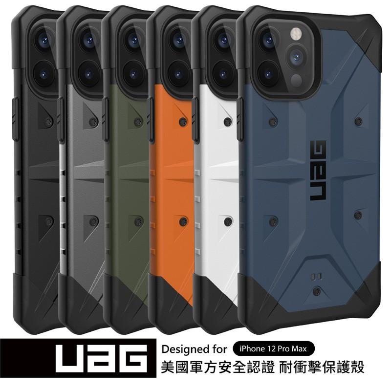 UAG iPhone 12 Pro Max 耐衝擊保護殼-實色款