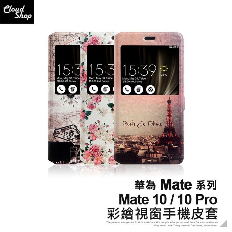 HUAWEI華為 Mate系列 彩繪視窗手機皮套 適用Mate 10 Pro 手機殼 保護套 保護殼 手機套