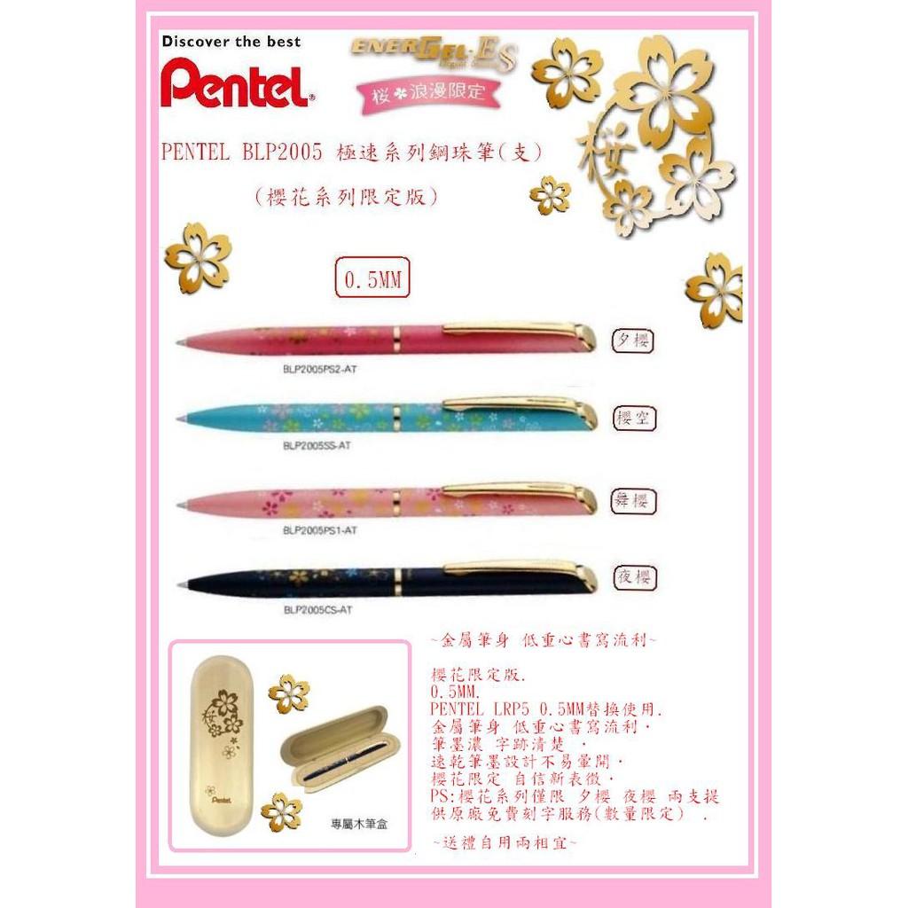 PENTEL BLP2005 ES極速鋼珠筆(支)(4色可選擇)(櫻花限定系列)~金屬筆身 低重心書寫流利~